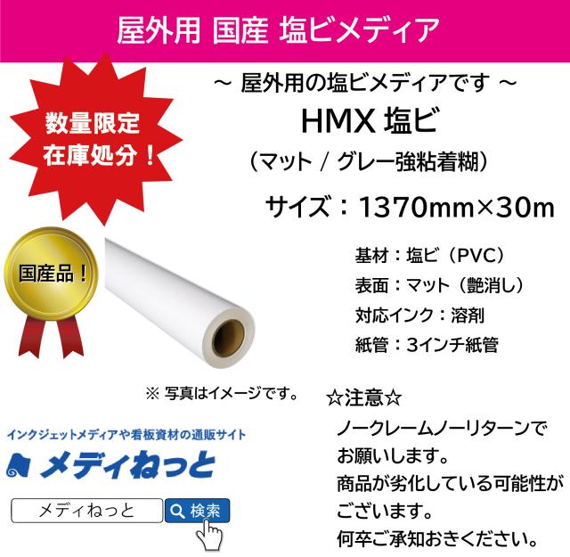 【スペシャルアウトレット!】HMX塩ビマット 強粘着グレー糊 1370mm×30M