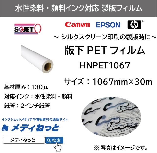 版下PETフィルム(水性染料・顔料インク対応) HNPET1067 1067mm×30M
