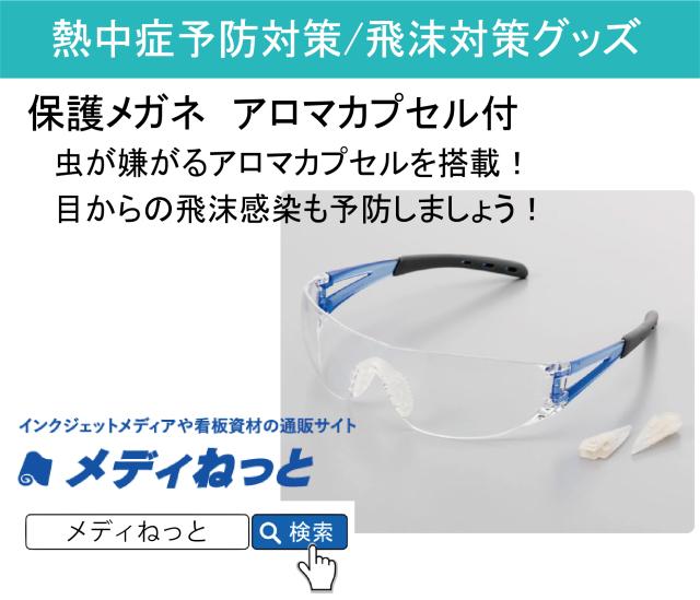 【目からの飛沫感染&夏場の虫予防】保護メガネ(アロマカプセル付き)