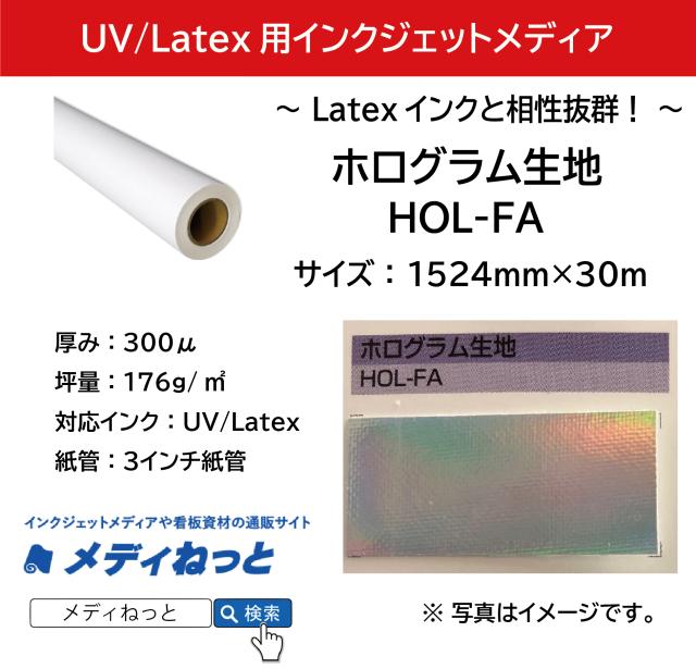 【ラテックス、UVプリント用】ホログラム生地(HOL-FA) 1524mm×30M
