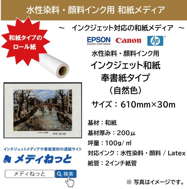 水性用 インクジェット和紙 奉書紙タイプ(自然色)  【EPSON/Canon/hp対応】 610mm×30M 2インチ紙管