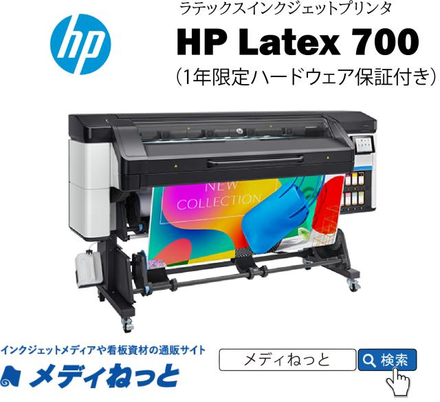【10月末までキャンペーン】HP Latex 700 プリンター 最大作図幅:1,625mm(1年保証付き)