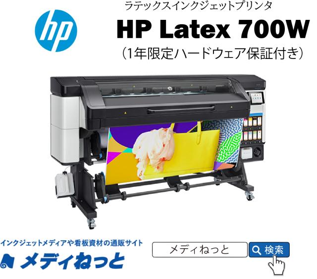 【10月末までキャンペーン】HP Latex 700W プリンター 最大作図幅:1,625mm/ホワイトインク搭載モデル(1年保証付き)