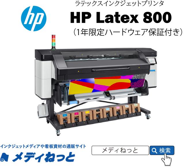 【10月末までキャンペーン】HP Latex 800 プリンター 最大作図幅:1,625mm(1年保証付き)