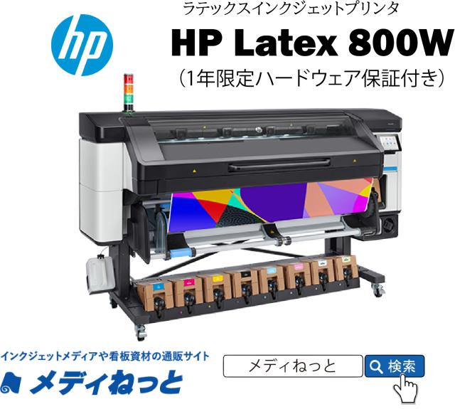【10月末までキャンペーン】HP Latex 800W プリンター 最大作図幅:1,625mm/ホワイトインク搭載モデル(1年保証付き)