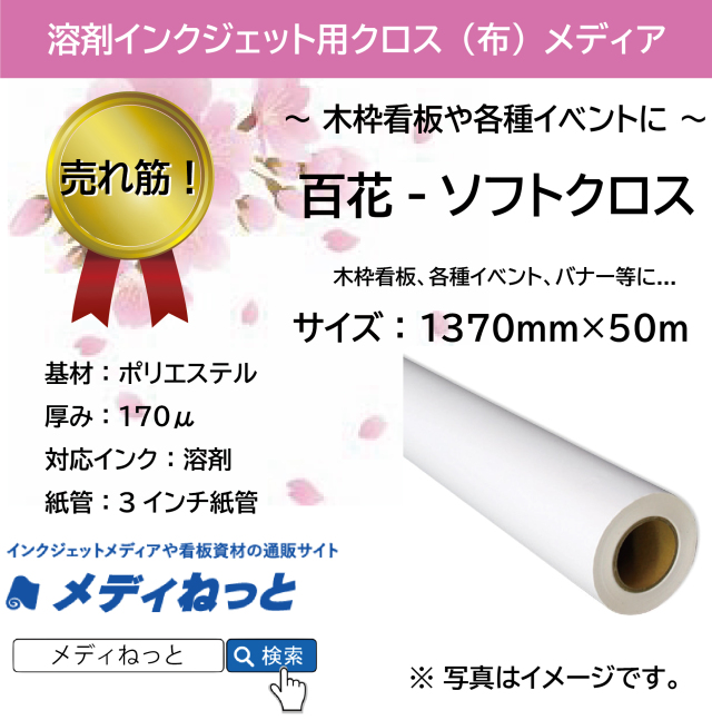 溶剤用 百花-ソフトクロス 1370mm×50m