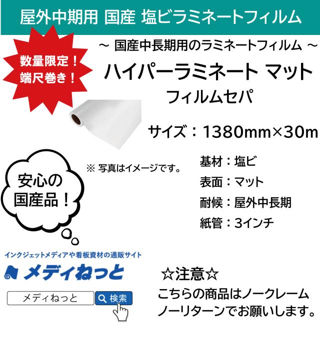 【数量限定】国産中長期用 ハイパーラミネートマット(フィルムセパ) 1380mm×30m