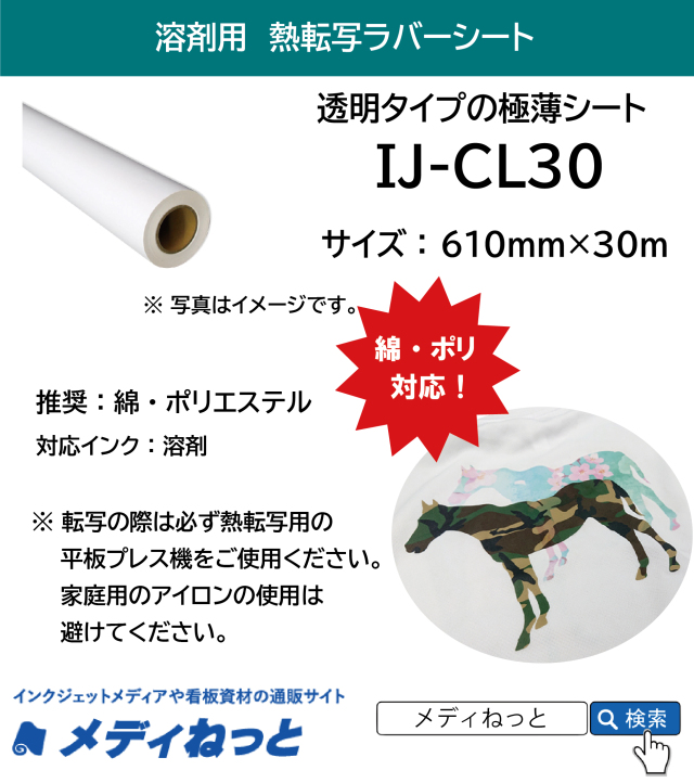 溶剤用 熱転写用ラバーシート IJ-CL30 透明タイプ 610mm×30M
