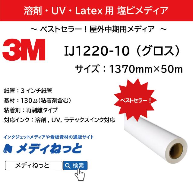 3M IJ1220-10(グロス)再剥離グレー糊 1370mm×50m