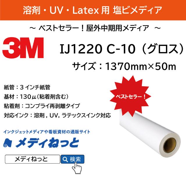 3M IJ1220 C-10(グロス)再剥離グレー糊 1370mm×50m