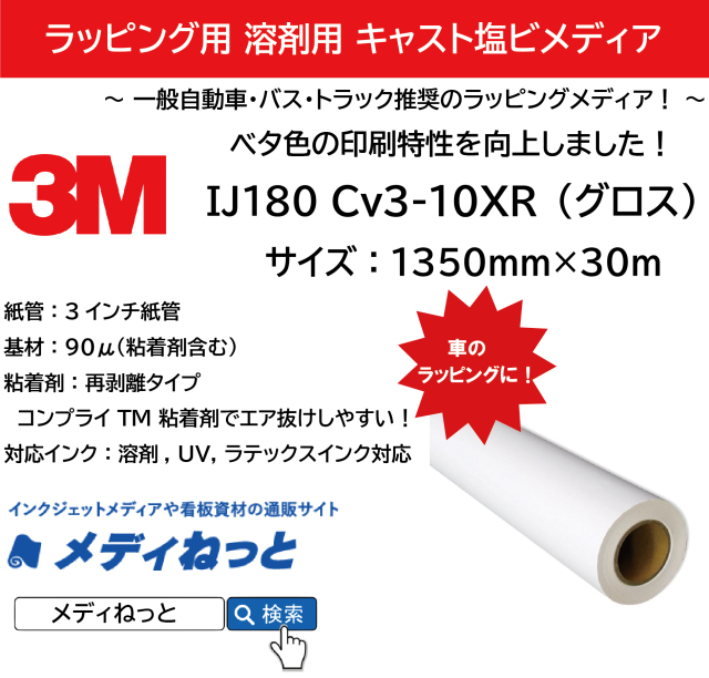 3M IJ180 Cv3-10XR(グロス) コントロールタック再剥離コンプライグレー糊 1350mm×30m
