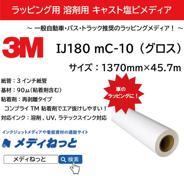 3M IJ180 mC-10(グロス) コントロールタック再剥離コンプライグレー糊 1370mm×50m