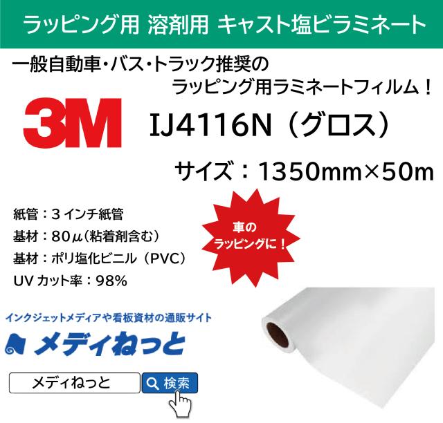 3M IJ4116Nカーラッピング用キャストラミネート(グロス) 1,350mm×50m