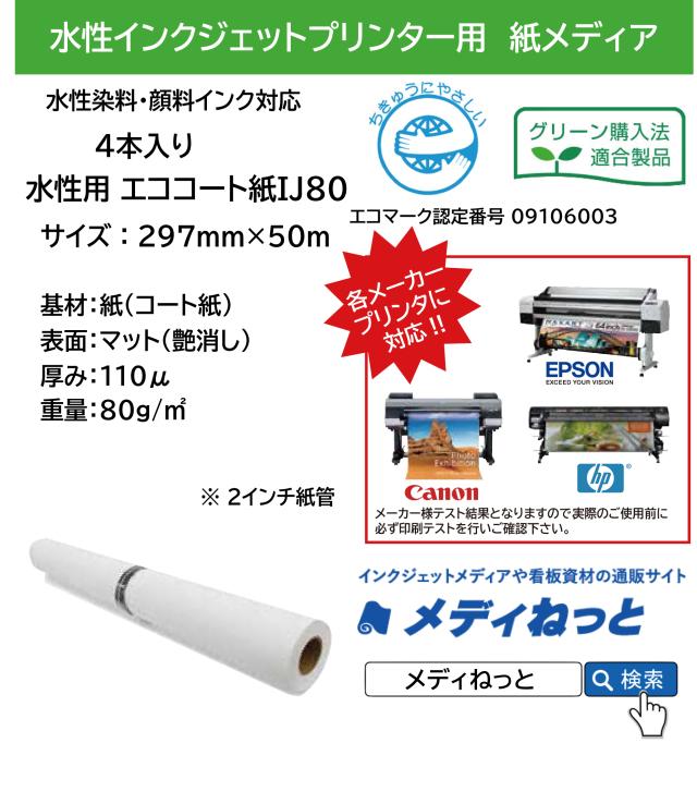 【4本セット】水性用エココート紙IJ80【EPSON/Canon/hp対応】 297mm×50m 2インチ紙管