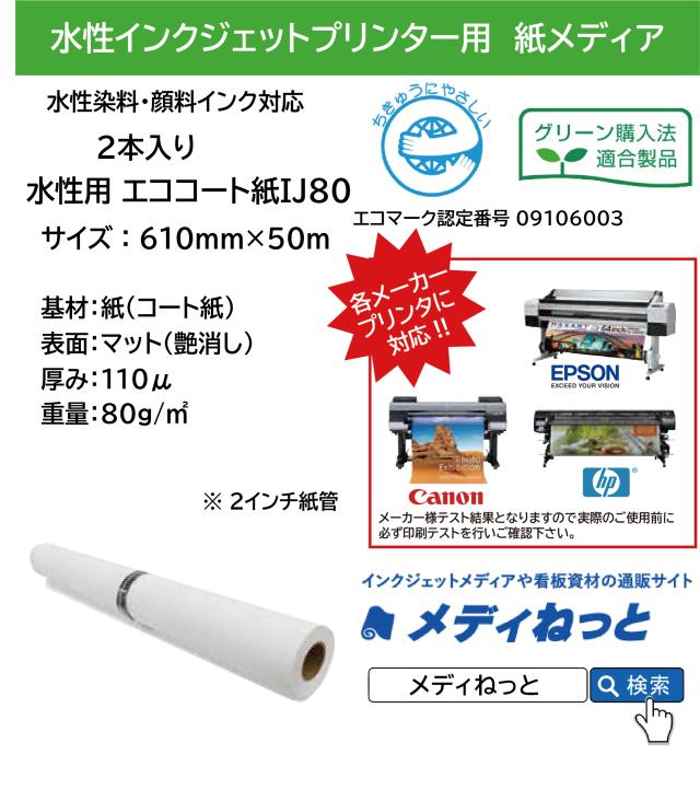 【2本セット】水性用エココート紙IJ80【EPSON/Canon/hp対応】 610mm×50m 2インチ紙管