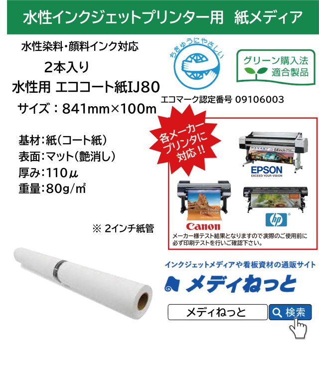【2本セット】水性用エココート紙IJ80【EPSON/Canon/hp対応】 841mm×100m 2インチ紙管