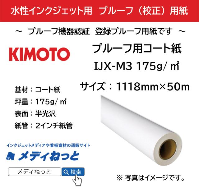 プルーフ用コート紙(IJX-M3 175g/平米) 1118mm×50m