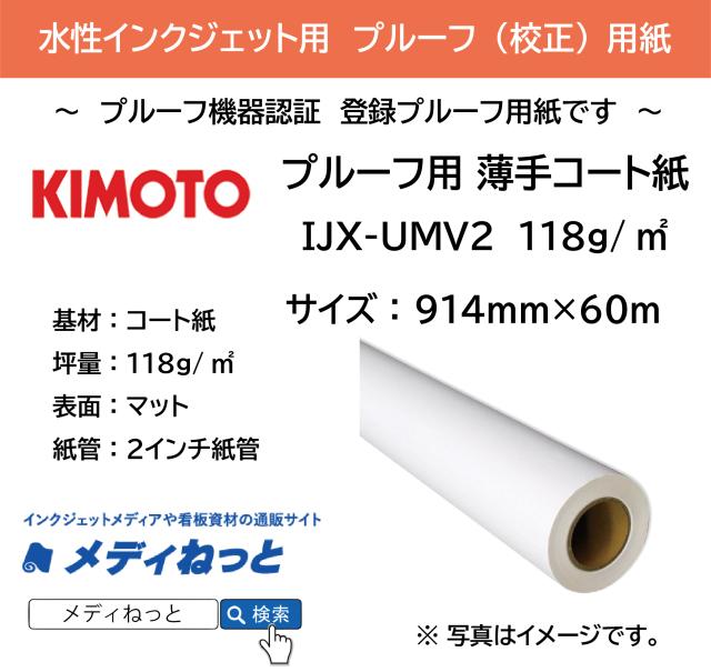 プルーフ用薄手コート紙(IJX-UMV2 118g/平米) 914mm×60m