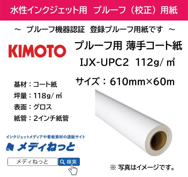 プルーフ用薄手コート紙(IJX-UPC2 112g/平米) 610mm×60m