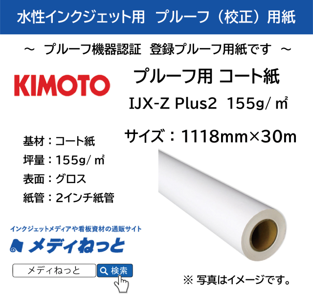 プルーフ用コート紙(IJX-Z Plus2 155g/平米) 1118mm×30m