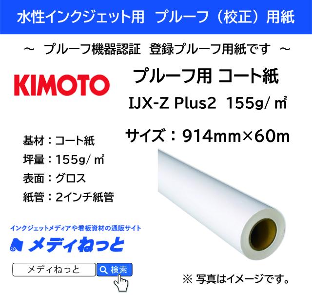 プルーフ用コート紙(IJX-Z Plus2 155g/平米) 914mm×60m