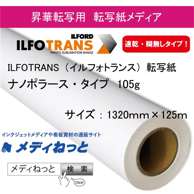 ILFOTRANS(イルフォトランス) 転写紙 ナノポラース・タイプ 105g 1320mm×125m