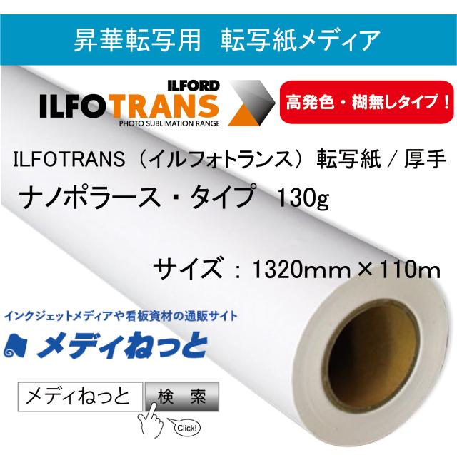 ILFOTRANS(イルフォトランス) 転写紙/厚手 ナノポラース・タイプ 130g 1320mm×110m