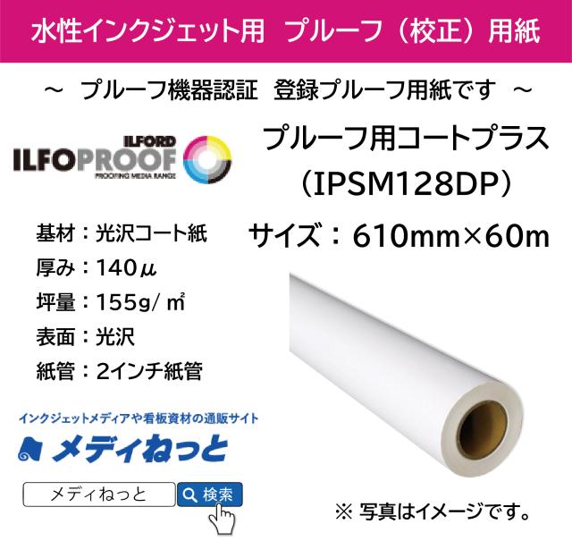 プルーフ用コートプラス(IPSM128DP) 610mm×60m