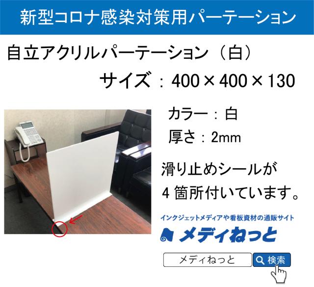 【飛沫感染予防バリア】自立アクリルパーテーション 400×400×130 白
