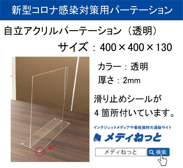 【飛沫感染予防バリア】自立アクリルパーテーション 400×400×130 透明