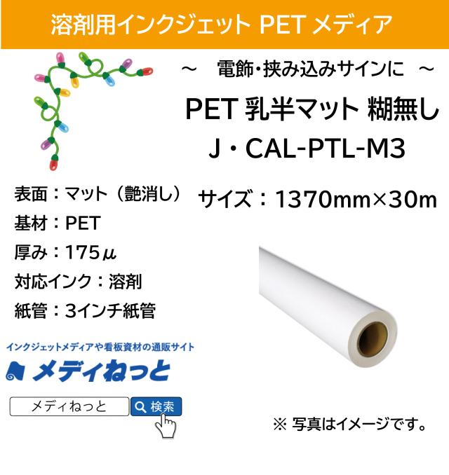 溶剤用 PET乳半マット 糊無し(J・CAL-PTL-M3) 1370mm×30m