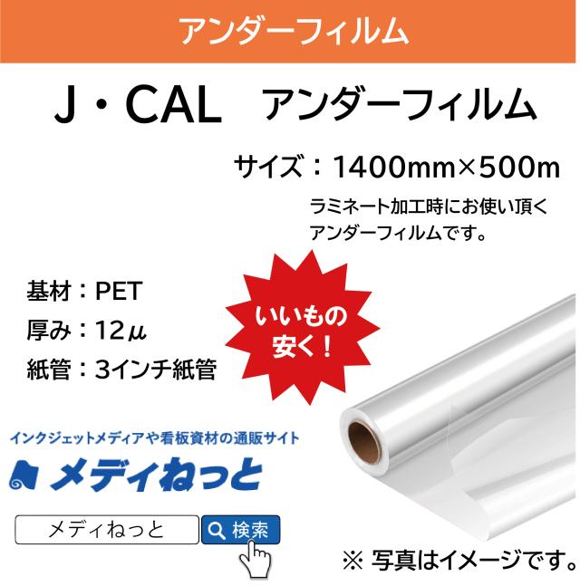 J・CALアンダーフィルム(厚み:12μ) 1400mm×500m