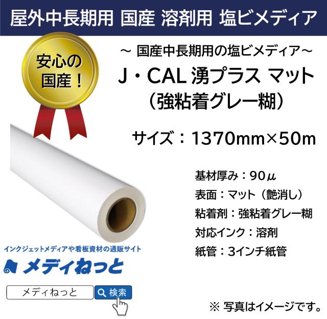 国産中長期マット塩ビ  J・CAL-湧プラス マット(強粘着グレー糊) 1370mm×50m