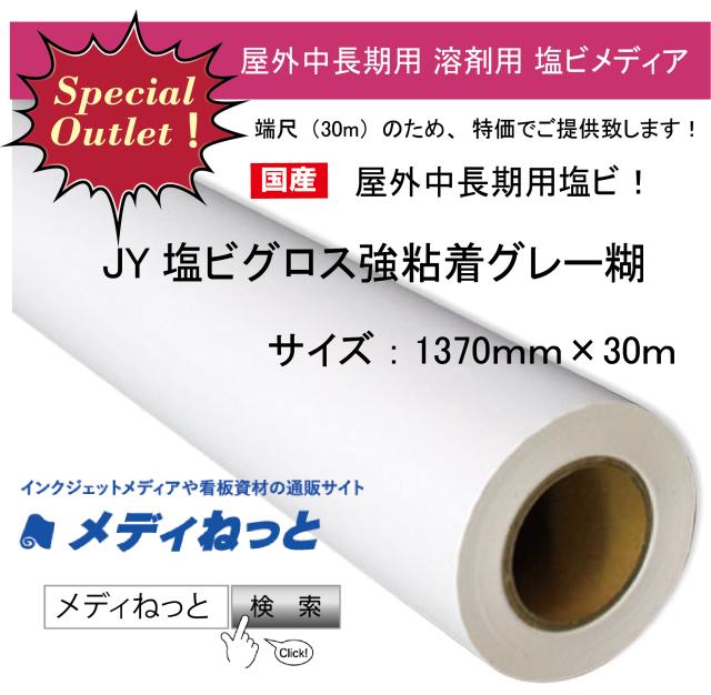 【スペシャルアウトレット!】国産中長期JY塩ビグロス強粘着グレー糊 1370mm×30m