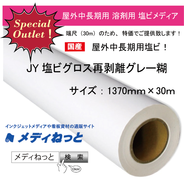 【スペシャルアウトレット!】国産中長期JY塩ビグロス再剥離グレー糊 1370mm×30m