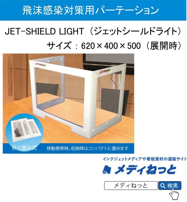 【飛沫感染防止パーテーション】JET-SHIELD LIGHT(ジェットシールドライト)