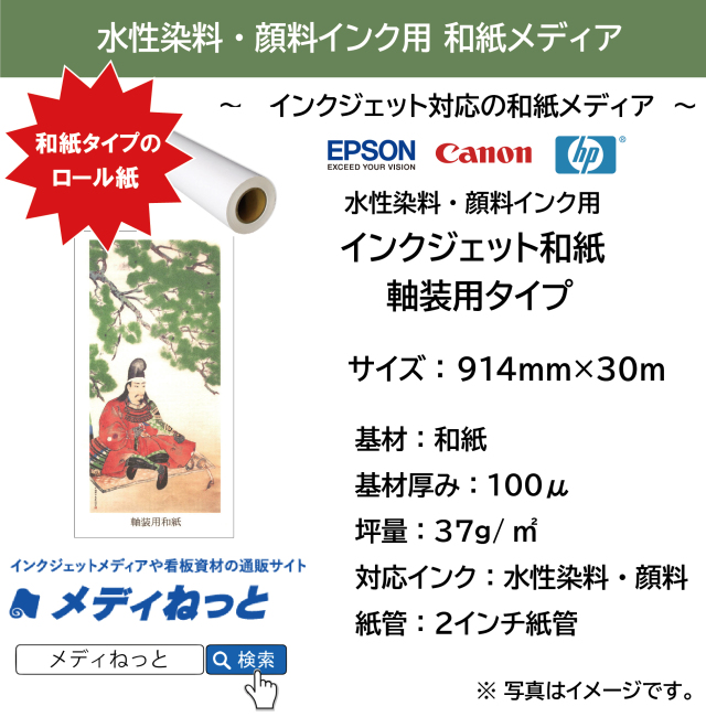 水性用 インクジェット和紙 軸装用タイプ  【EPSON/Canon/hp対応】 914mm×30M 2インチ紙管