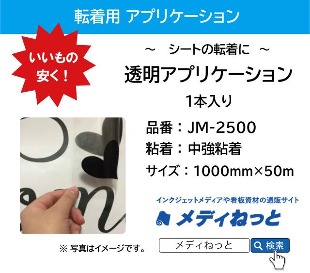 透明アプリケーションシート【JM-2500/中強粘着】 1000×50m巻(1本入り)