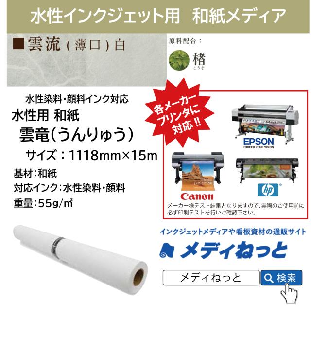 水性用 和紙『雲竜』JP500 【EPSON/Canon/hp対応】 1118mm×1M(切り売り) 3インチ紙管