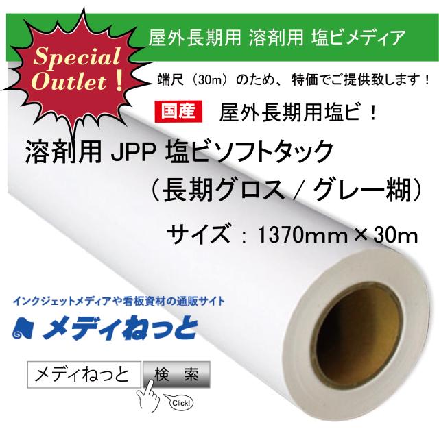 【数量限定】溶剤用JPP塩ビソフトタック(長期グロス/グレー糊) 1370mm×30m
