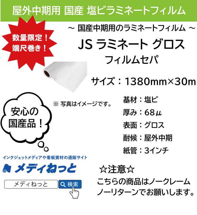 【数量限定】国産中期 JSラミネートグロス(フィルムセパ) 1380mm×30m