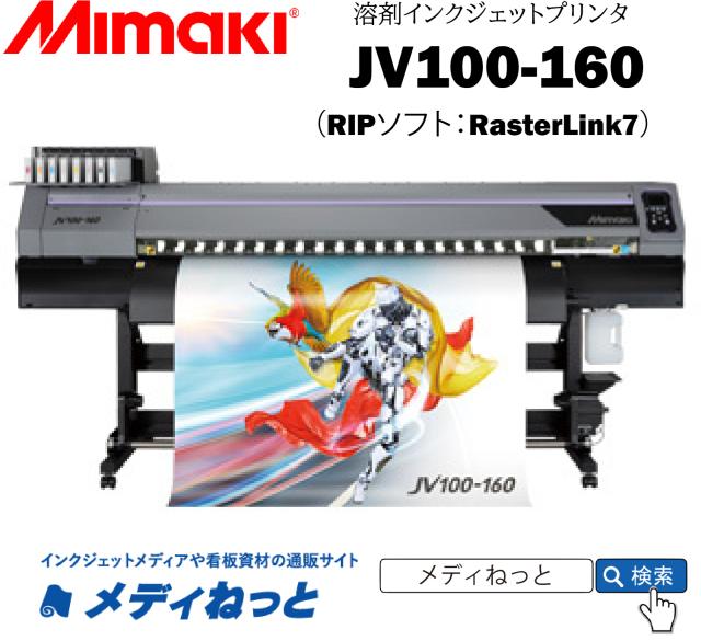 【溶剤インクジェットプリンター】Mimaki JV100-160(RIPソフト付属) 最大作図幅:1,610mm