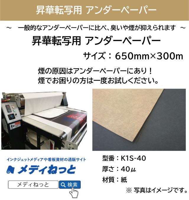 昇華転写用 アンダーペーパー K1S-40 qms 茶 650mm×300M