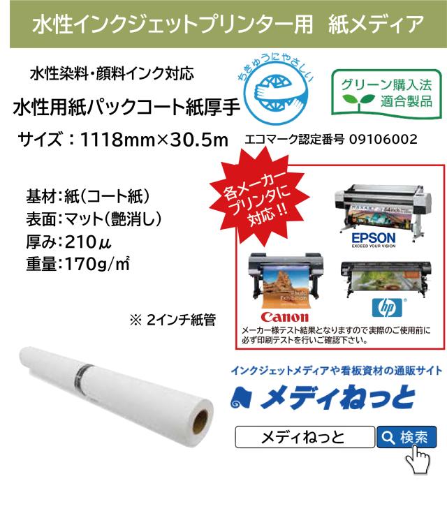 水性用紙パックコート紙厚手【EPSON/Canon/hp対応】 1118mm×30.5m 2インチ紙管
