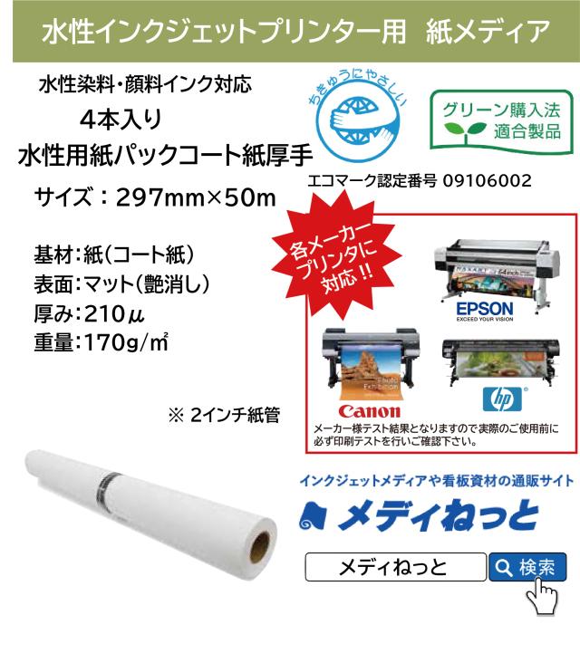 【4本セット】水性用紙パックコート紙厚手【EPSON/Canon/hp対応】 297mm×50m 2インチ紙管