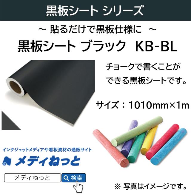 【切り売り】黒板シート ブラック(KB-BL) 1010mm×1M