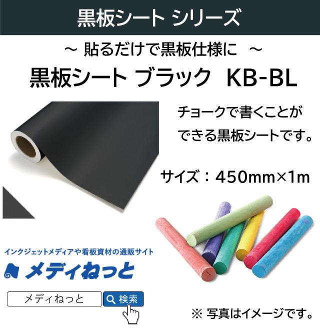 【切り売り】黒板シート ブラック(KB-BL) 450mm×1M