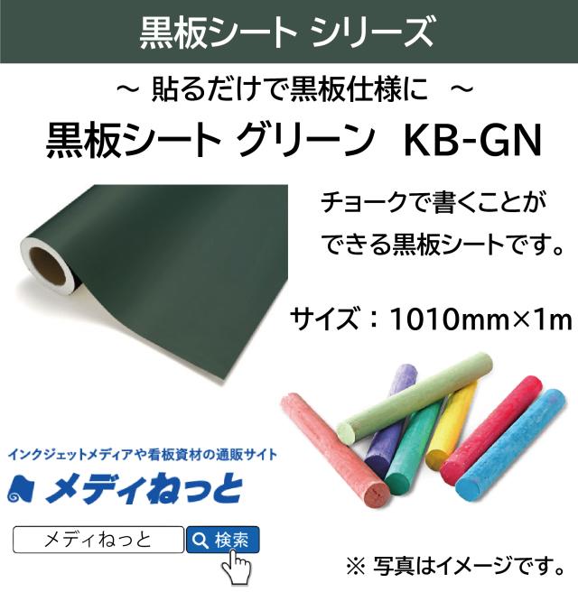 【切り売り】黒板シート グリーン(KB-GN) 1010mm×1M