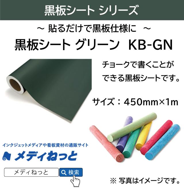【切り売り】黒板シート グリーン(KB-GN) 450mm×1M