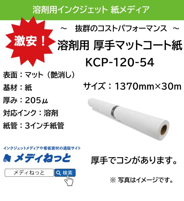 溶剤用厚手マットコート紙(205μ) 1370mm×30m 【KCP-120-54】